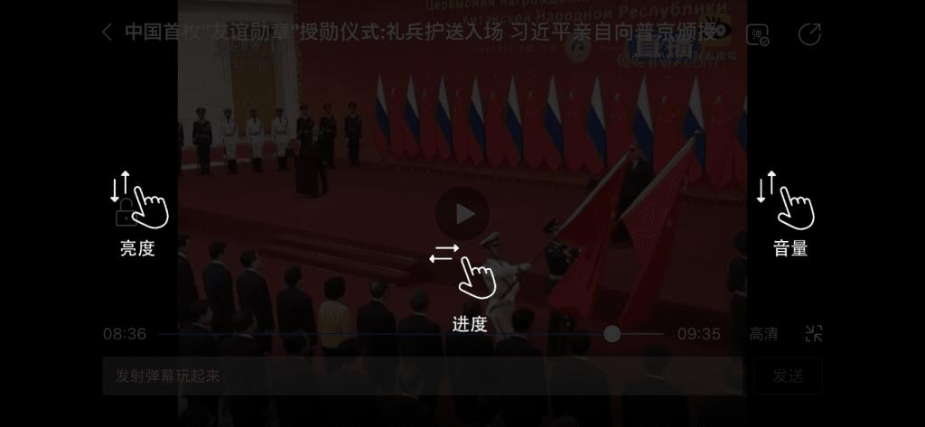 Baidu Video Player