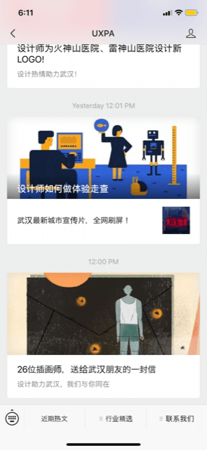UXPA China's Wechat Official Account
